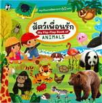 สัตว์เพื่อนรัก My Flip-Flap Book of ANIMALS