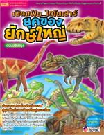 เปิดแฟ้มไดโนเสาร์ ยุคของยักษ์ใหญ่ (ฉบับปรับปรุง)
