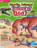 เปิดแฟ้มไดโนเสาร์ ไดโนเสาร์นักล่า (ฉบับปรับปรุง)