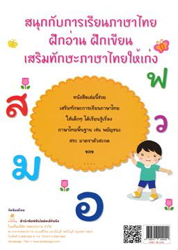 เตรียมพร้อมคนเก่ง ภาษาไทย อนุบาล 3