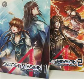 SECRET MISSION พลิกวิกฤตภารกิจลับ เล่ม 1-2 (2 เล่มจบ)