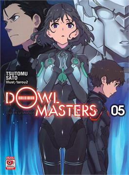 DOWL MASTERS ดอว์ล มาสเตอร์ เล่ม 05