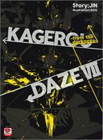 KAGEROU DAZE เล่ม 7