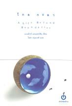 ไกลกะลา A Life Beyond Boundaries
