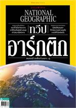NATIONAL GEOGRAPHIC ฉบับที่ 218 (กันยายน 2562)