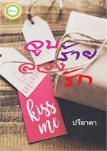 จูบร้ายลวงรัก