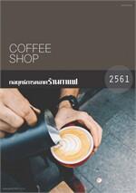 กลยุทธ์การตลาดร้านกาแฟ ปี 2561