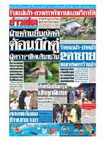 หนังสือพิมพ์ข่าวสด วันศุกร์ที่ 16 สิงหาคม พ.ศ. 2562
