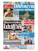 หนังสือพิมพ์ข่าวสด วันอาทิตย์ที่ 11 สิงหาคม พ.ศ. 2562