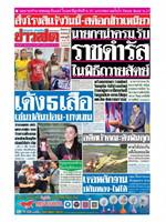 หนังสือพิมพ์ข่าวสด วันอังคารที่ 27 สิงหาคม พ.ศ. 2562