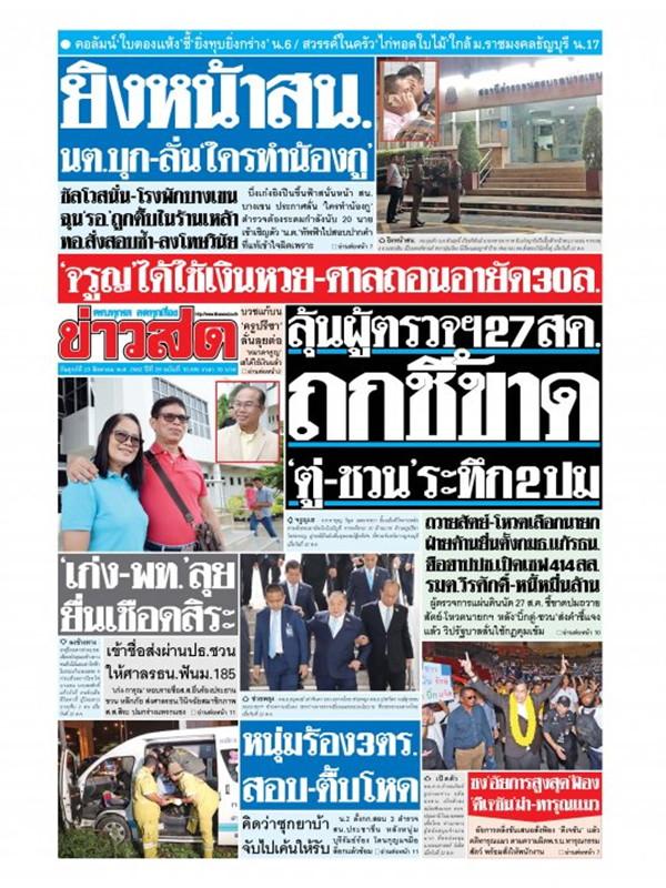 หนังสือพิมพ์ข่าวสด วันศุกร์ที่ 23 สิงหาคม พ.ศ. 2562