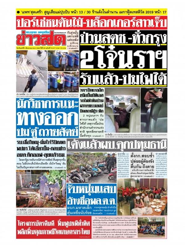 หนังสือพิมพ์ข่าวสด วันจันทร์ที่ 5 สิงหาคม พ.ศ. 2562