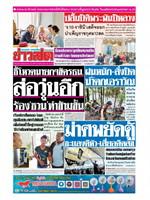 หนังสือพิมพ์ข่าวสด วันอังคารที่ 13 สิงหาคม พ.ศ. 2562