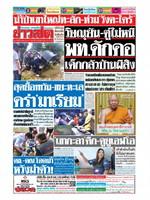 หนังสือพิมพ์ข่าวสด วันอาทิตย์ที่ 18 สิงหาคม พ.ศ. 2562