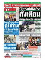 หนังสือพิมพ์ข่าวสด วันพุธที่ 21 สิงหาคม พ.ศ. 2562
