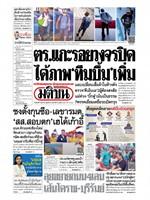 หนังสือพิมพ์มติชน วันจันทร์ที่ 5 สิงหาคม พ.ศ. 2562