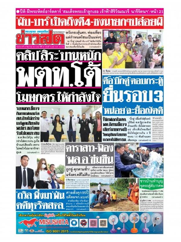 หนังสือพิมพ์ข่าวสด วันอังคารที่ 20 สิงหาคม พ.ศ. 2562