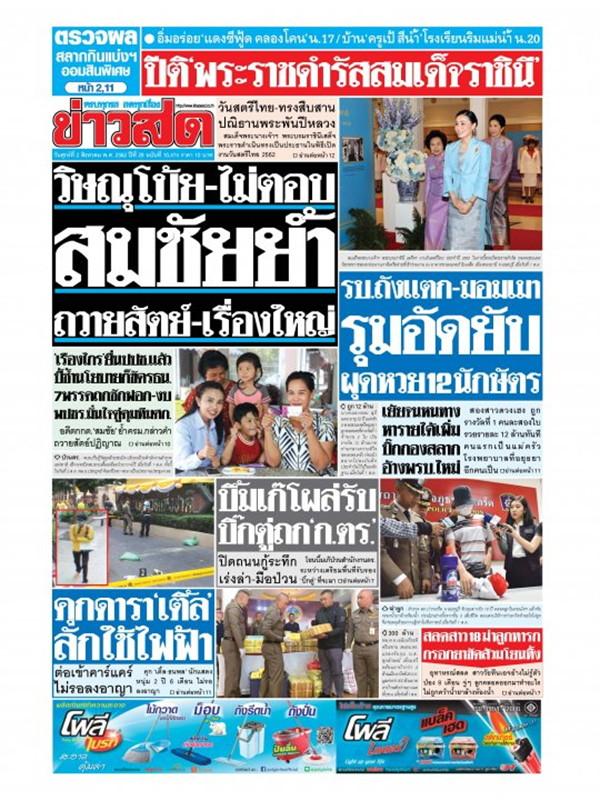 หนังสือพิมพ์ข่าวสด วันศุกร์ที่ 2 สิงหาคม พ.ศ. 2562