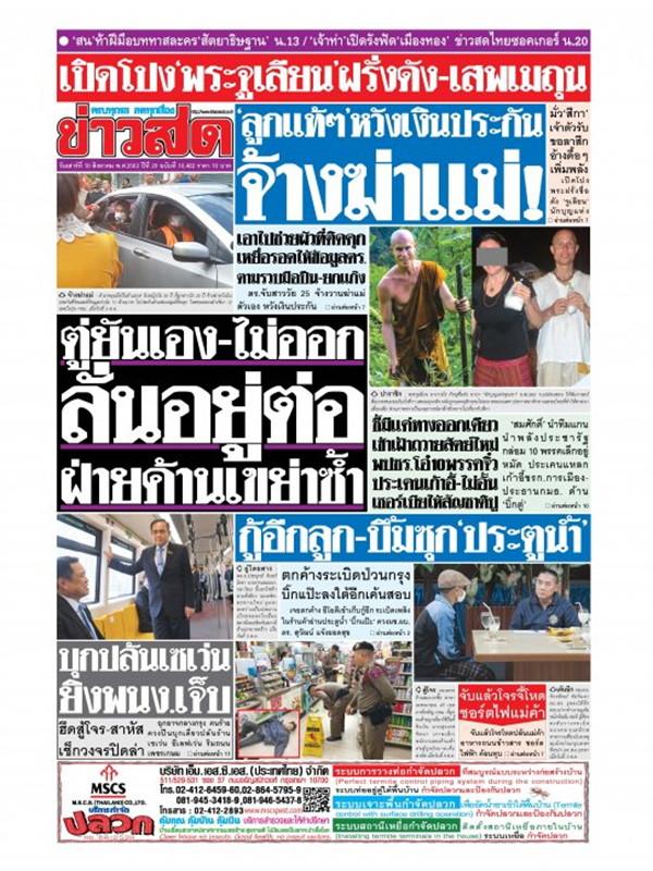 หนังสือพิมพ์ข่าวสด วันเสาร์ที่ 10 สิงหาคม พ.ศ. 2562