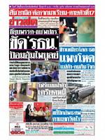 หนังสือพิมพ์ข่าวสด วันเสาร์ที่ 24 สิงหาคม พ.ศ. 2562