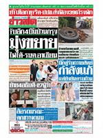 หนังสือพิมพ์ข่าวสด วันพุธที่ 7 สิงหาคม พ.ศ. 2562