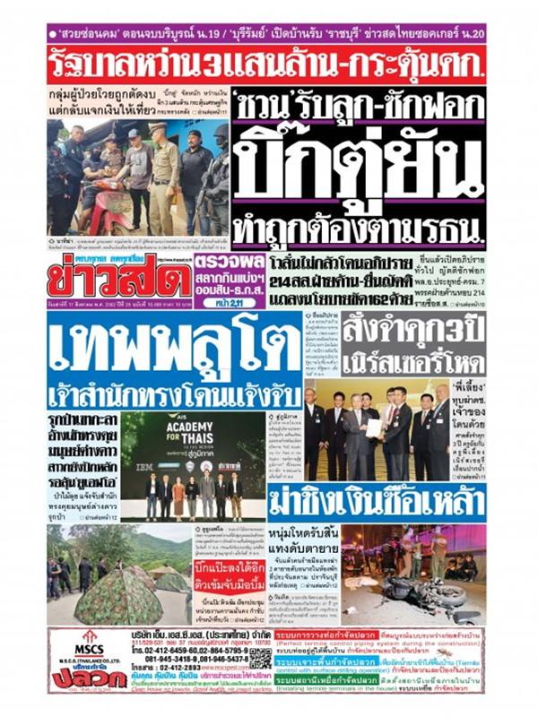 หนังสือพิมพ์ข่าวสด วันเสาร์ที่ 17 สิงหาคม พ.ศ. 2562
