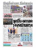 หนังสือพิมพ์มติชน วันเสาร์ที่ 3 สิงหาคม พ.ศ. 2562