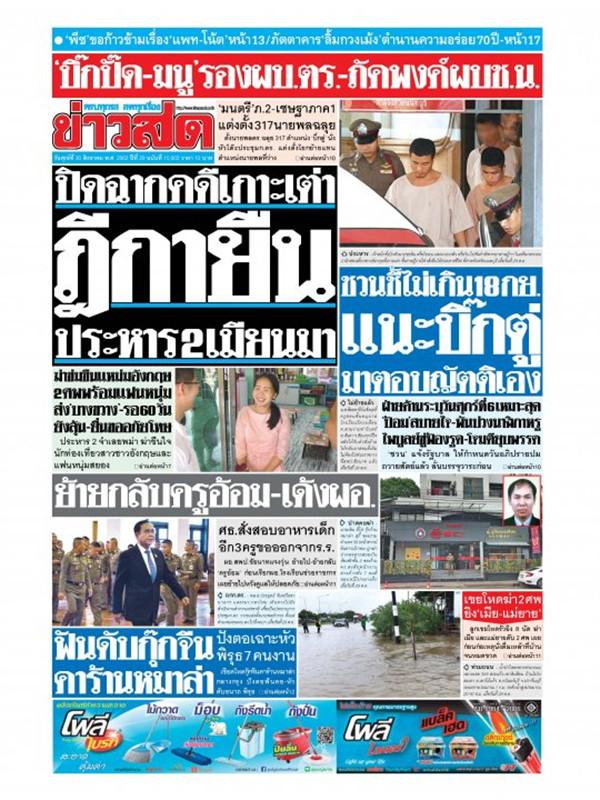 หนังสือพิมพ์ข่าวสด วันศุกร์ที่ 30 สิงหาคม พ.ศ. 2562