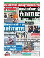 หนังสือพิมพ์ข่าวสด วันพุธที่ 14 สิงหาคม พ.ศ. 2562