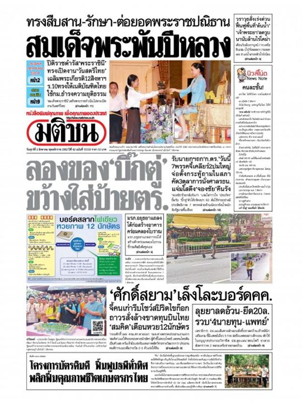 หนังสือพิมพ์มติชน วันศุกร์ที่ 2 สิงหาคม พ.ศ. 2562