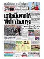 หนังสือพิมพ์มติชน วันอาทิตย์ที่ 4 สิงหาคม พ.ศ. 2562