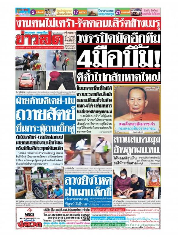 หนังสือพิมพ์ข่าวสด วันอาทิตย์ที่ 4 สิงหาคม พ.ศ. 2562