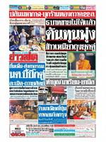 หนังสือพิมพ์ข่าวสด วันอาทิตย์ที่ 25 สิงหาคม พ.ศ. 2562