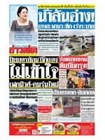 หนังสือพิมพ์ข่าวสด วันจันทร์ที่ 12 สิงหาคม พ.ศ. 2562