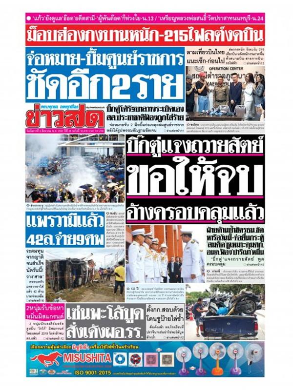 หนังสือพิมพ์ข่าวสด วันอังคารที่ 6 สิงหาคม พ.ศ. 2562