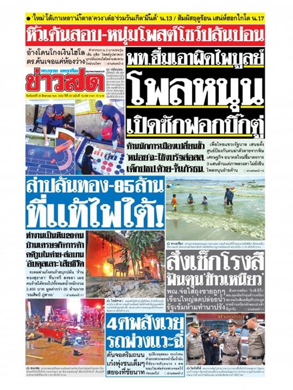 หนังสือพิมพ์ข่าวสด วันจันทร์ที่ 26 สิงหาคม พ.ศ. 2562