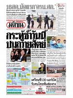 หนังสือพิมพ์มติชน วันพุธที่ 14 สิงหาคม พ.ศ. 2562