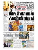หนังสือพิมพ์มติชน วันจันทร์ที่ 19 สิงหาคม พ.ศ. 2562