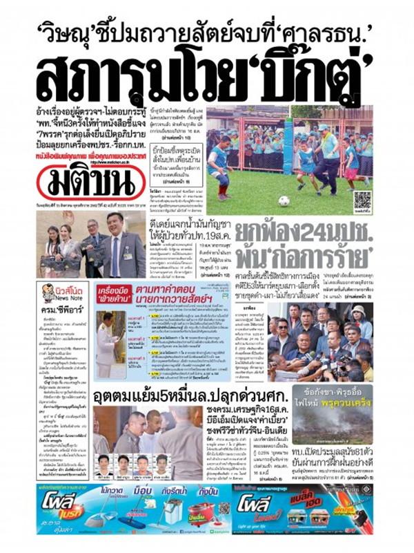 หนังสือพิมพ์มติชน วันพฤหัสบดีที่ 15 สิงหาคม พ.ศ. 2562