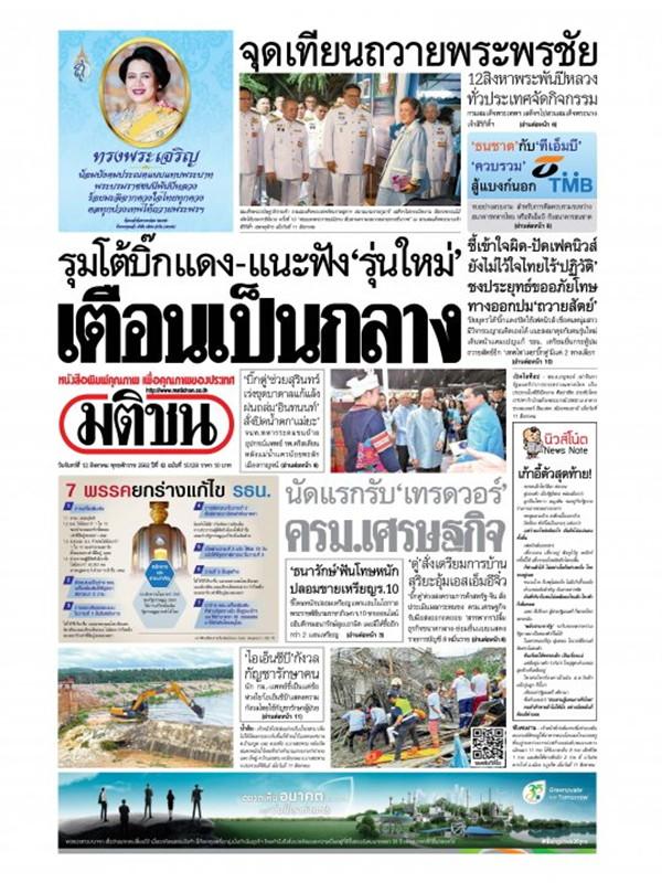 หนังสือพิมพ์มติชน วันจันทร์ที่ 12 สิงหาคม พ.ศ. 2562