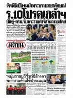 หนังสือพิมพ์มติชน วันอังคารที่ 27 สิงหาคม พ.ศ. 2562