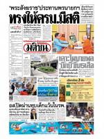 หนังสือพิมพ์มติชน วันพฤหัสบดีที่ 29 สิงหาคม พ.ศ. 2562