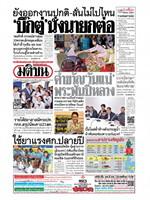 หนังสือพิมพ์มติชน วันเสาร์ที่ 10 สิงหาคม พ.ศ. 2562