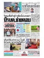 หนังสือพิมพ์มติชน วันอาทิตย์ที่ 18 สิงหาคม พ.ศ. 2562