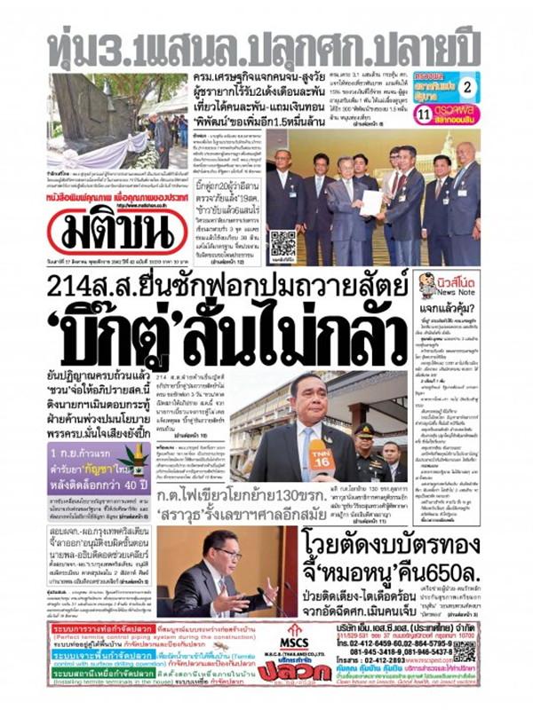 หนังสือพิมพ์มติชน วันเสาร์ที่ 17 สิงหาคม พ.ศ. 2562