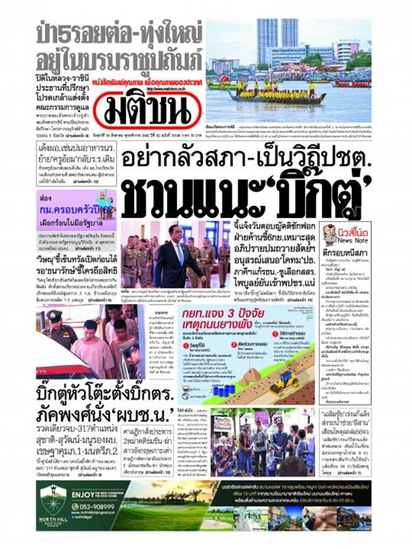หนังสือพิมพ์มติชน วันศุกร์ที่ 30 สิงหาคม พ.ศ. 2562