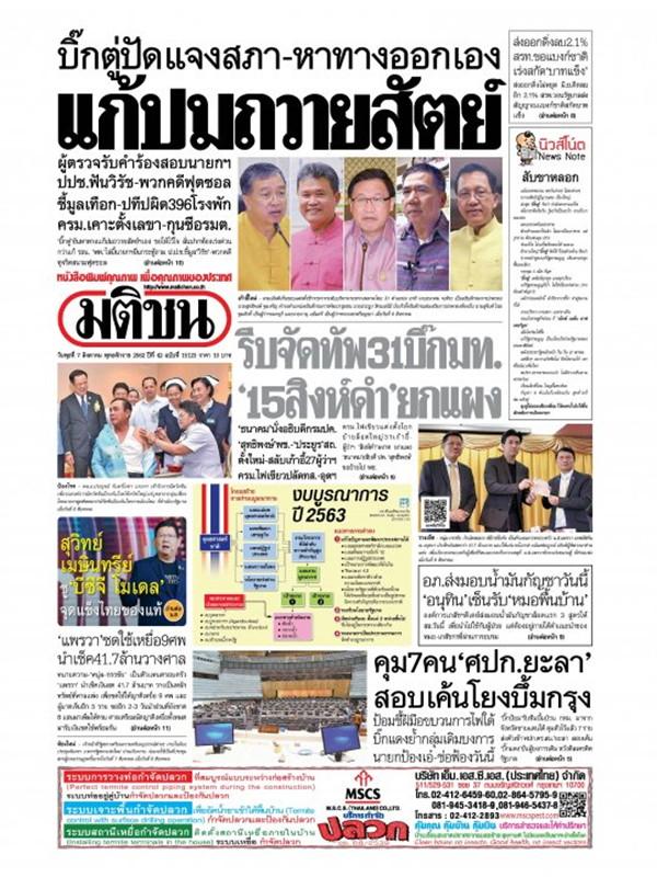 หนังสือพิมพ์มติชน วันพุธที่ 7 สิงหาคม พ.ศ. 2562