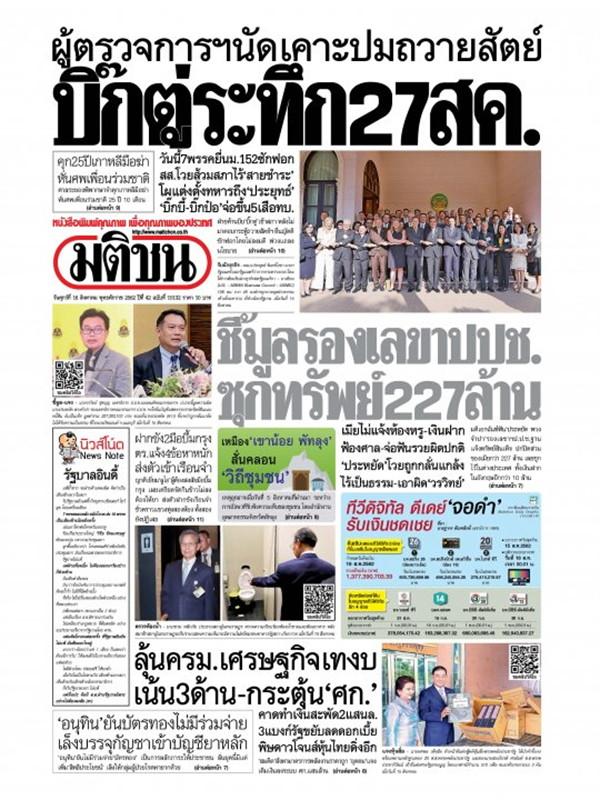 หนังสือพิมพ์มติชน วันศุกร์ที่ 16 สิงหาคม พ.ศ. 2562