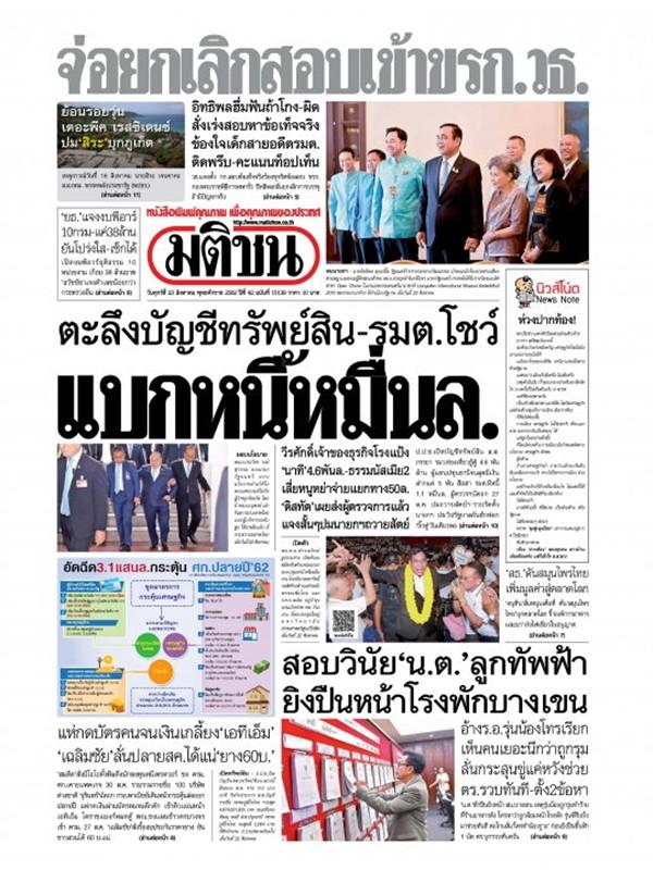 หนังสือพิมพ์มติชน วันศุกร์ที่ 23 สิงหาคม พ.ศ. 2562