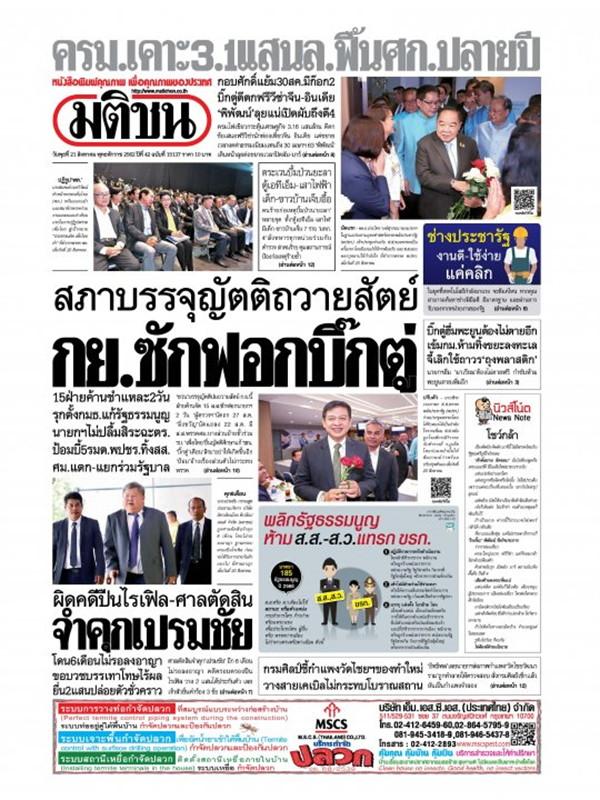 หนังสือพิมพ์มติชน วันพุธที่ 21 สิงหาคม พ.ศ. 2562